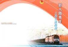 铁路封皮图片