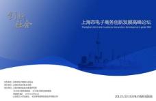 电子商务论坛册子封面图片