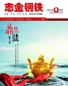 杂志公司文化封面设计图片
