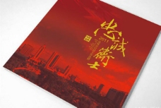 公司画册封面 设计图片