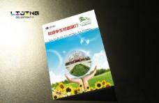 校园书籍封面图片