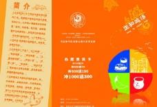 快餐店宣傳手冊圖片