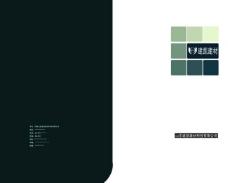 建材画册封面图片