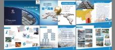 中天钢材企业画册图片