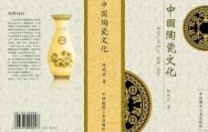 中国陶瓷文化封面图片