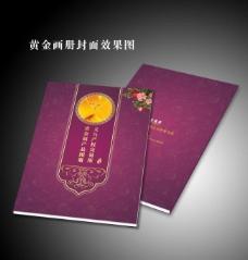 金属画册封面图片