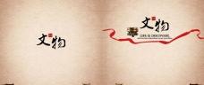 古典画册封面图片
