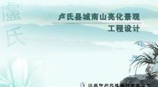 庐山南山亮化封面图片