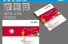 国家电网学习笔记封面图片