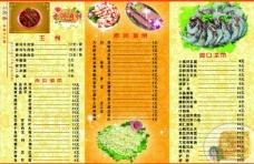羊蝎子火锅三折页图片