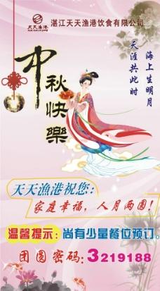 中秋节报纸排版图片