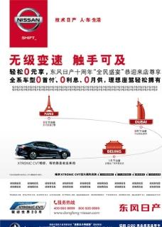 东风日产节油系列图片