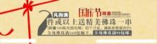 国庆节广告图片
