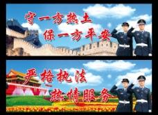 公安背景墙图片