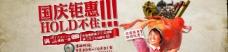 国庆复古海报图片