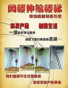 楼梯海报图片