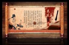 中医文化 养生之道 中国传统文化图片