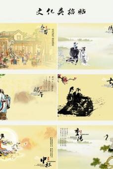 中国传统节日招贴图片