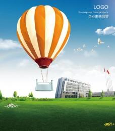 企業未來海報圖片