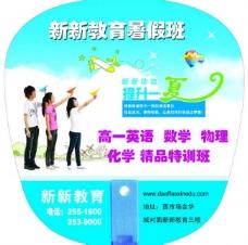 学校扇子广告图片