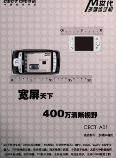 宽屏手机图片
