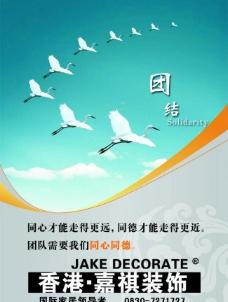 香港嘉琪海报图片