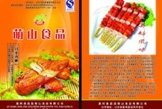 食品宣传册图片