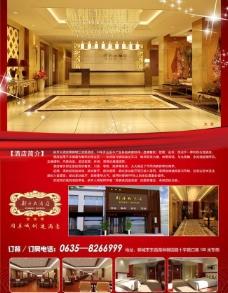 新开大酒店图片