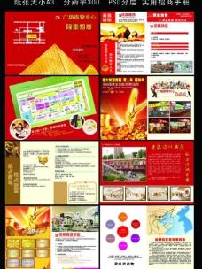 广场招商手册图片