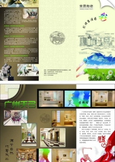 陶瓷折页广告图片