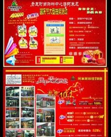 购物商场国庆节宣传彩页图片