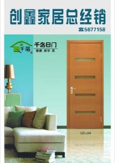 千岛日门广告图片