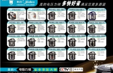 美的电压力锅宣传单反面图片