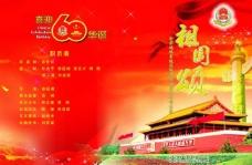 国庆歌唱比赛海报图片
