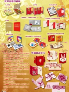 中国邮政邮局 海报图片