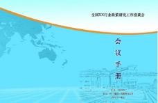 会议手册封面图片