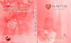 结婚纪念影碟封面设计图片