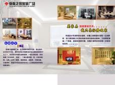 家具折页图片