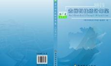 贵州科技统计年鉴图片