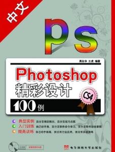 ps书籍封面设计图片