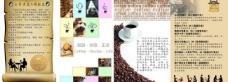 咖啡店四折页图片