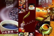 咖啡三折页图片