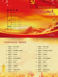 歌咏比赛节目单封面图片