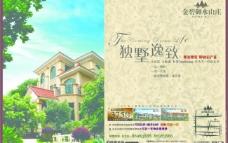 金碧御水别墅广告图片