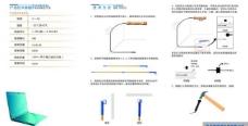 定位器三折页科技公司图片