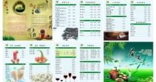 茶菜谱图片