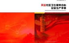 天坛社区卫生服务中心封面 红色飘带封面 封面设计图片