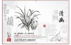 中国风地产剡溪十二品之兰图片