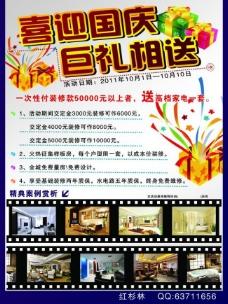 国庆节宣传页图片