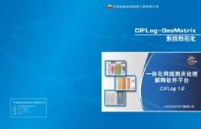 石油软件封面图片